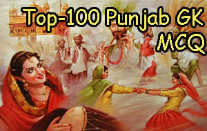 100 Punjab GK MCQs (Important For all Upcoming Punjab Govt Exam